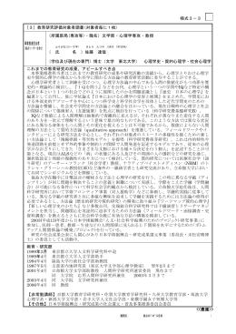 佐藤調書(MS Word版)