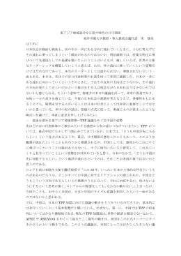 東アジア地域統合を目指す時代の日中関係