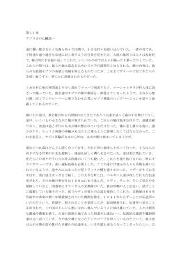 第11章 - sound.jp