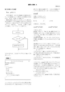 演習資料 4