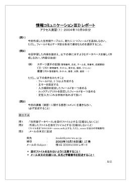10/12 演習レポート