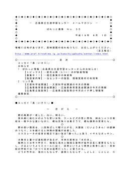 広島県立生涯学習センター メールマガジン - ぱれっと通信 No.35 平成