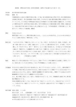 視察校 開智未来中学校・高等学校視察 訪問日平成26年5月27日(火
