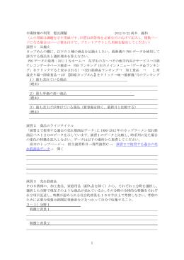 市場情報の利用 提出課題 2009/6/3高木 義和