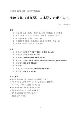 日本語学演習Ⅱ(Ⅵ)・日本語学基礎演習