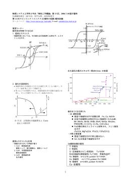 物理システム工学科3年次「物性工学概論」第12回、2004