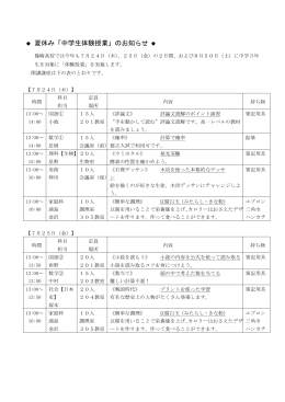 夏休み「中学生体験授業」のお知らせ 篠崎高校では今年も7月24日(木