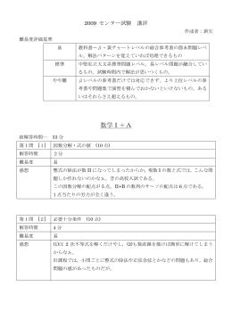 2009 センター試験 講評