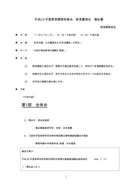 教育課程研修会【12月 1日】の企画について