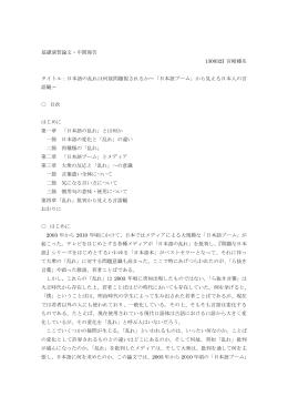 中間報告(宮崎榛名).