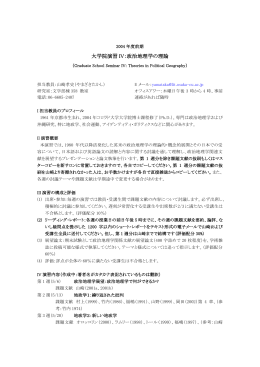 2004年度シラバス - 大阪市立大学大学院文学研究科・文学部