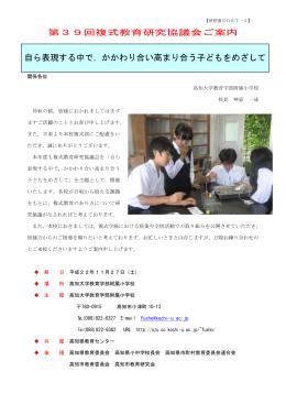 【087-3】 第39回複式教育研究協議会
