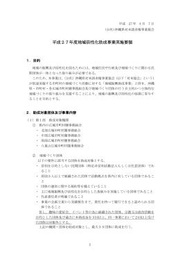 実施要領 - 沖縄県対米請求権事業協会