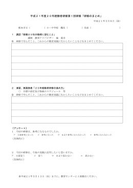 10年経験者研修「研修のまとめ」
