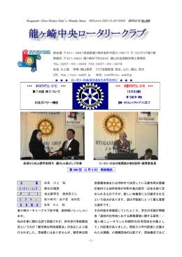 2010.02.12 - 龍ヶ崎中央ロータリークラブ