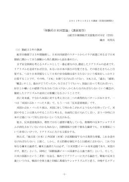 安全保障研究会 織田邦男氏