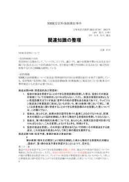 NHKの受信料強制徴収