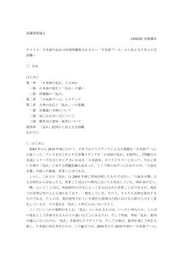 論文最終稿(宮崎榛名).