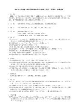 平成17年度秋田県外国語指導助手中間期研修会 実施要項(案)