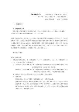 「決議取消の訴えと裁量棄却」(2年次演習 2006年11月16日)