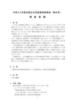 平成21年度主任児童委員研修会