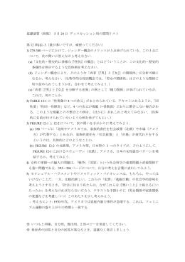 基礎演習(西阪) 5月24日 ディスカッション用の質問リスト 第12章§§1–3