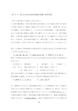 【テキスト第10章民法演習問題財産編の解答例】 つぎの文章を読んで各