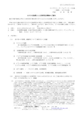 SFP広島第212回研究会