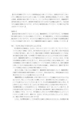 H18刑事系第2問あるじ_inose