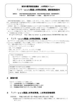 講師募集案内(word:86KB)