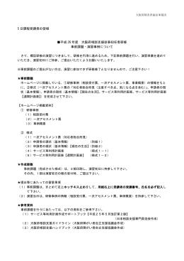 大阪府障害者福祉事業団 5日課程受講者の皆様 平成26年度 大阪府