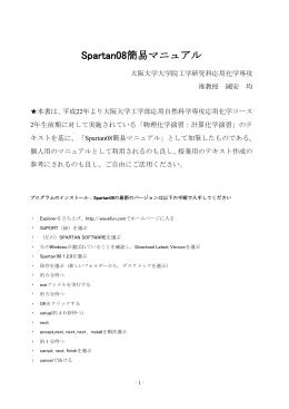 Word ファイル - 大阪大学大学院工学研究科 応用化学専攻