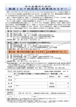úFAXでのお申し込み用 申込書ダウンロード