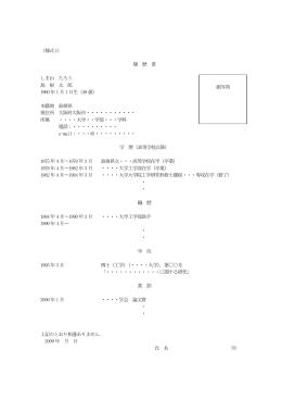 山口大学 工学部機械工学科教官公募 - 島根大学理工学部電子制御