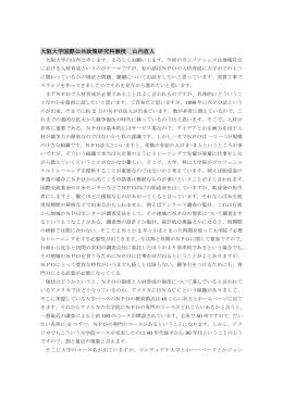 大阪大学国際公共政策研究科教授 山内直人