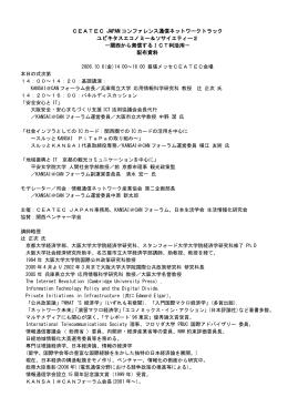 配布資料 - 中原 新太郎