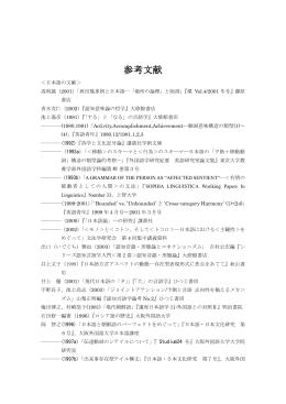 参考文献 - 東京学芸大学