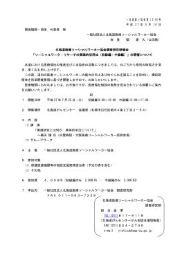 開催要項、案内、申込書 - 北海道医療ソーシャルワーカー協会