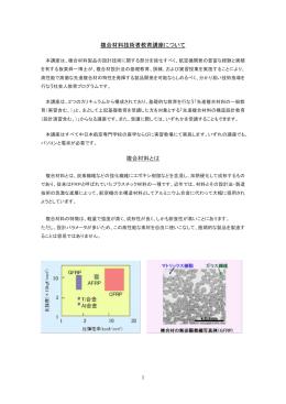 会社名 - 中日本航空専門学校 1等航空運航整備士コース スペシャル