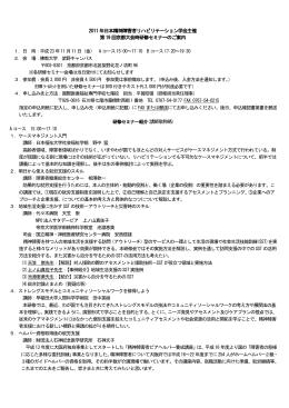 平尾一幸 47歳 - 日本精神障害者リハビリテーション学会