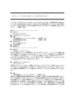 第93号 - NPO法人 日本こどものための委員会