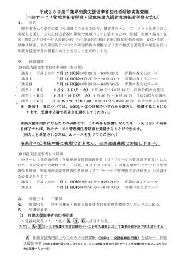 平成18年度千葉県相談支援従事者研修事業実施要綱