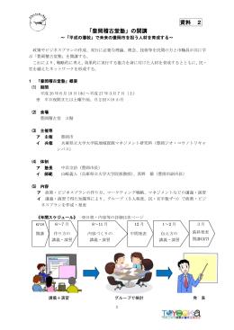 情報発信戦略事業 3年目のあゆみ