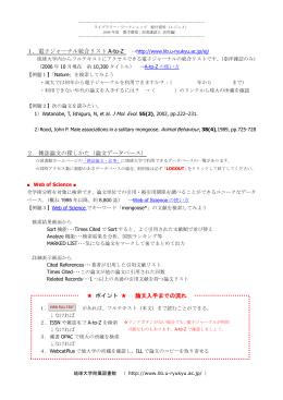 情報科学演習 - 琉球大学附属図書館