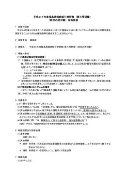 平成26年度福島県喀痰吸引等研修(第三号研修) (特定の者対象)実施