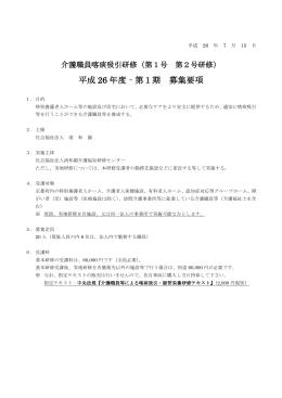 平成 26 年 7 月 15 日 介護職員喀痰吸引研修(第1号 第2号研修) 平成