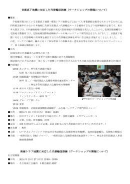 首都直下地震に対応した代替輸送訓練(ワークショップの開催について