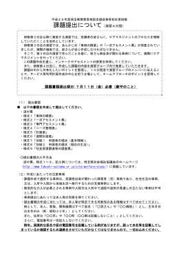 平成18年度第2回埼玉県相談支援従事者養成(初任者)研修