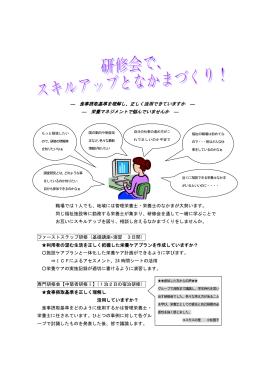 詳細はこちら - 高知県栄養士会