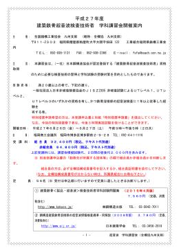 平成17年度 - 工業組合【福岡県鉄構工業会】